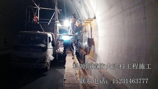 甘肃隧道喷涂